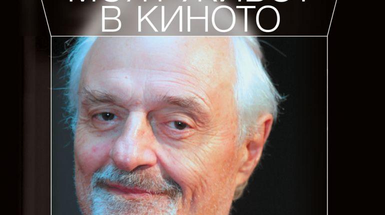 Тед Кочев: Моят живот в киното