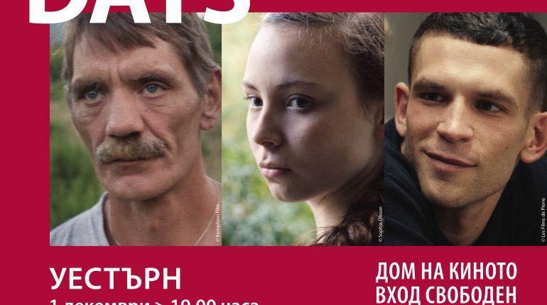 Филмови дни ЛУКС