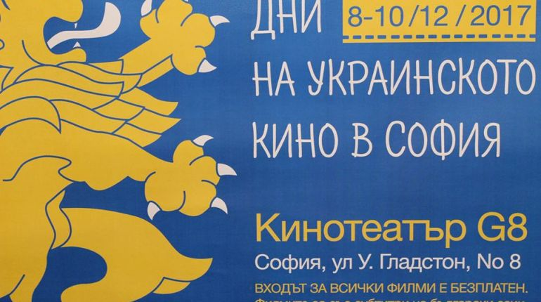 Дни на украинското кино