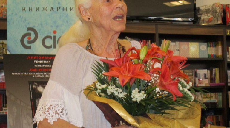 Емилия Радева