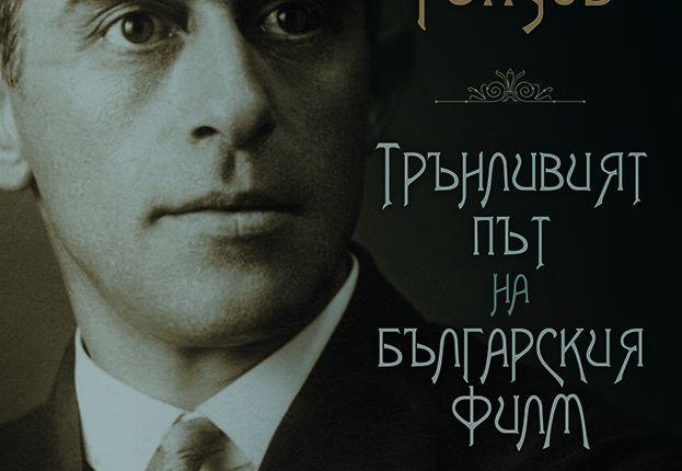 Трънливият път на българското кино