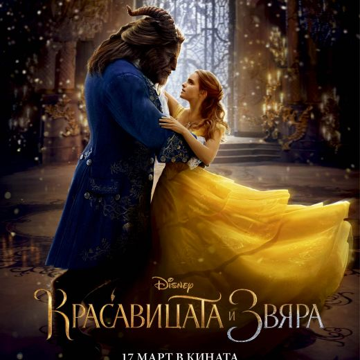 Beauty-and-the-Beast-BG-poster_1_.jpg