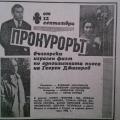 Подстъпи към цензурата в българското игрално кино*