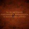 Нов филм за българската азбука