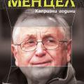 """""""Капризни години"""" от Иржи Менцел"""