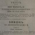 Закон за кинематографите (1930 г.)