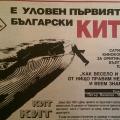 Соцреализмът като предпоставка за налагане на цензура в българското игрално кинo