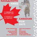 Канадски филмови дни