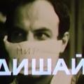"""Филмът """"Дишай"""" и неговият политически контекст"""