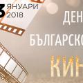 Филмовата програма в Деня на българското кино