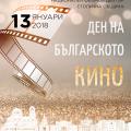 13 януари – Ден на българското кино