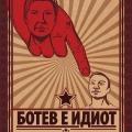 Botev-e-idiot-poster-BG.jpg