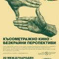 Poster-Short-Film-Fest-2017_sm.jpg