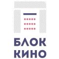 БЛОК КИНО 2017