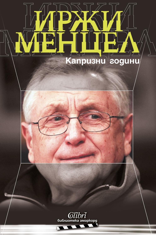 Cover-Kaprizni-godini.jpg