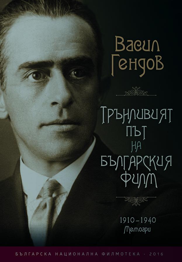 Vasil-Gendov-koritsa.jpg