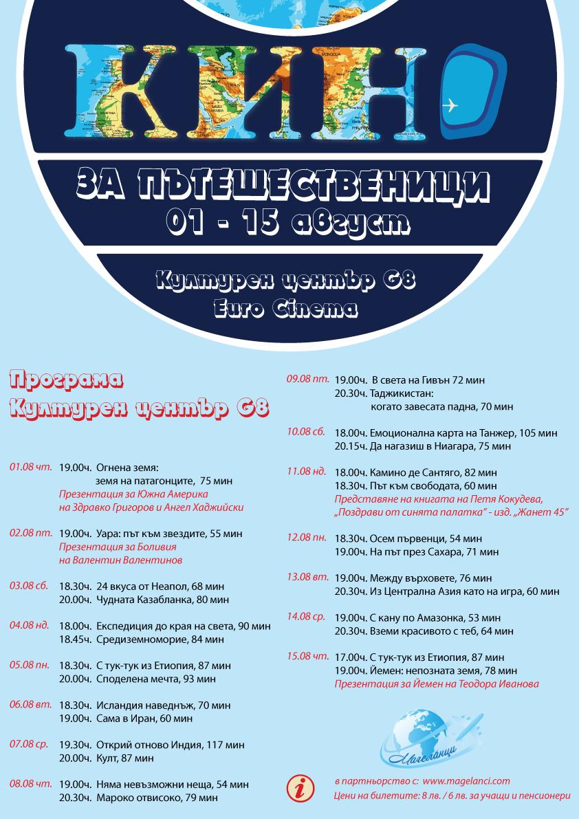 kino-za-pyteshestvenici-G8-2019.png